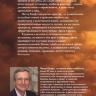 МОЛИТВА ДЛЯ НАЧИНАЮЩИХ. Питер Крифт