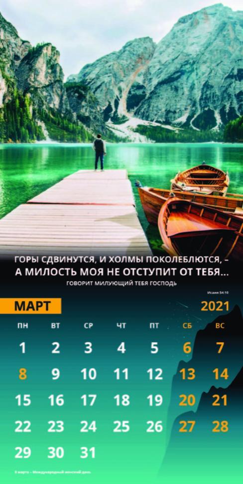 Перекидной календарь 2021: Достигая цели (мужской)