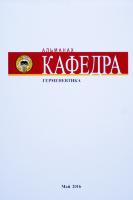 "АЛЬМАНАХ ""КАФЕДРА"". Герменевтика. Выпуск №8"