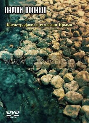 КАМНИ ВОПИЮТ - 1 DVD