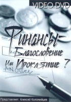ФИНАНСЫ - БЛАГОСЛОВЕНИЕ ИЛИ ПРОКЛЯТИЕ? Алексей Коломийцев - 2 DVD
