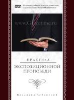 ПРАКТИКА ЭКСОПОЗИЦИОННОЙ ПРОПОВЕДИ. Владимир Дубинский - 7 DVD + 1 CD