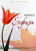 КНИГА ЕСФИРЬ. Генри Аллен Айронсайд