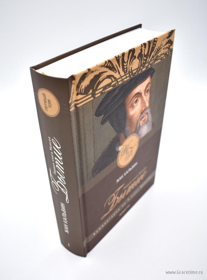 БЫТИЕ. Комментарий на 5 книг Моисея. Том 1. Жан Кальвин