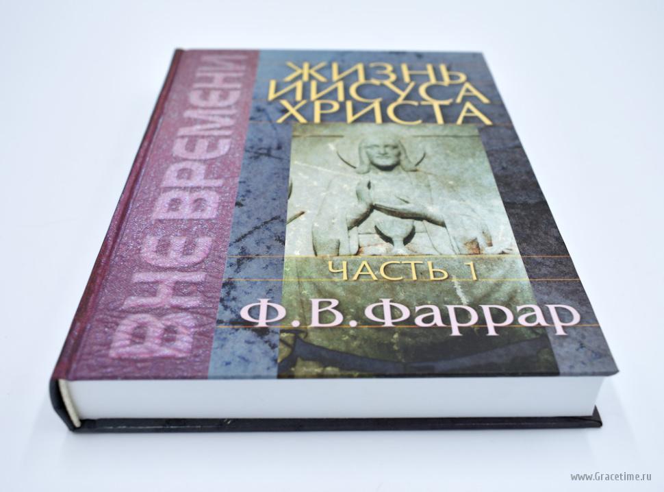 ЖИЗНЬ ИИСУСА ХРИСТА /В 2-х томах/ Фредерик Вильям Фаррар