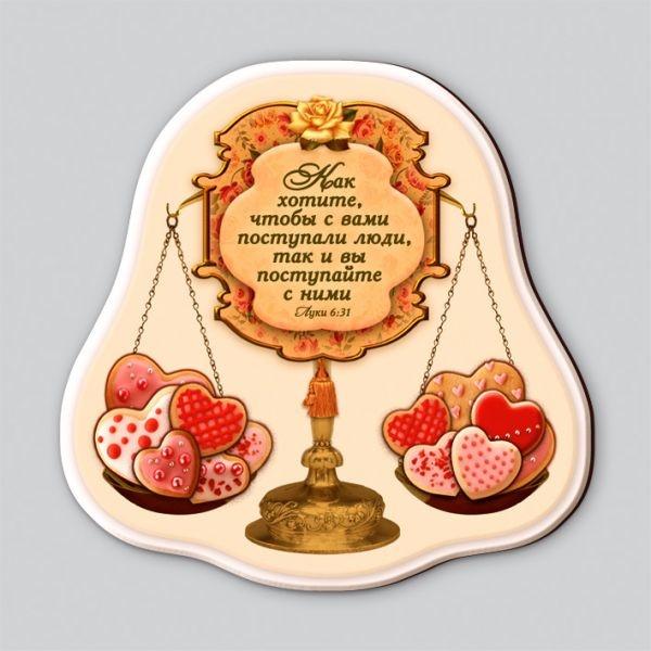 """Магнит двухслойный """"КАК ХОТИТЕ, ЧТОБЫ С ВАМИ..."""" /RM-11/"""