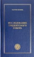 ИССЛЕДОВАНИЕ ТРИДЕНТСКОГО СОБОРА. Мартин Хемниц /в 2-х томах/