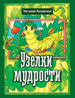 УЗЕЛКИ МУДРОСТИ. Наталия Лозовская