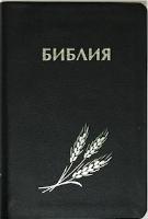 БИБЛИЯ КАНОНИЧЕСКАЯ 046 (130х180) Оформление колос, цвет темно-синий, термовинил, серебрянный срез