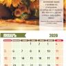 Перекидной календарь 2020: Молитвы