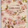 БИБЛИЯ 045 ZTI Бежевая, розовые цветы, паралл. места, с индексами, на молнии, золотой срез /130x185/