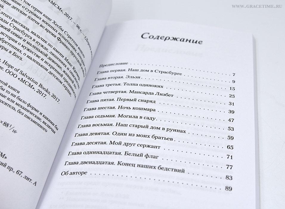 МАКС КРЕМЕР. Хесба Стреттон