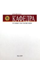 """АЛЬМАНАХ """"КАФЕДРА"""". Трудные тексты Писания. Выпуск №9"""