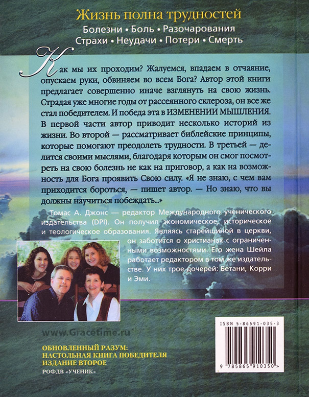 ОБНОВЛЕННЫЙ РАЗУМ. Настольная книга победителя. Томас Джонс