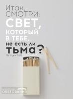 Магнит 8х11: Свет, который в тебе, не есть ли тьма?