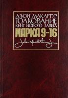 ТОЛКОВАНИЕ КНИГ НОВОГО ЗАВЕТА: Марка 9-16. Джон Мак-Артур
