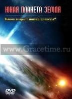 ЮНАЯ ПЛАНЕТА ЗЕМЛЯ - 1 DVD