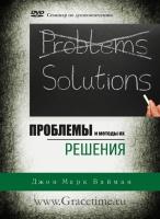 ПРОБЛЕМЫ И МЕТОДЫ ИХ РЕШЕНИЯ. Джон Марк Вайман - 13 DVD