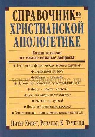 СПРАВОЧНИК ПО ХРИСТИАНСКОЙ АПОЛОГЕТИКЕ. Питер Крифт