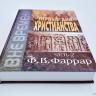 ПЕРВЫЕ ДНИ ХРИСТИАНСТВА /В 2-х томах/ Фредерик Вильям Фаррар