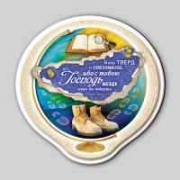 """Магнит двухслойный """"БУДЬ ТВЕРД И МУЖЕСТВЕНЕН"""" /RM-12/"""