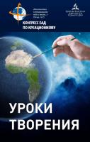 УРОКИ ТВОРЕНИЯ. Джеймс Гибсон