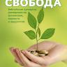 ФИНАНСОВАЯ СВОБОДА. Библейские принципы распоряжения финансами, верности и щедрости. Гильермо и Карлос Биаджи