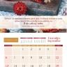 Перекидной календарь 2020: Золотые стихи Библии