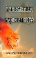 АНТИСЕМИТИЗМ В ХРИСТИАНСТВЕ. Константин Шаповалов