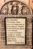 """Барельеф """"ДА ПОШЛЕТ ГОСПОДЬ ТЕБЕ БЛАГОСЛОВЕНИЕ"""" /120х180/"""