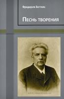 ПЕСНЬ ТВОРЕНИЯ. Фредерик Беттекс