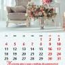 Перекидной календарь 2021: Мир дому твоему