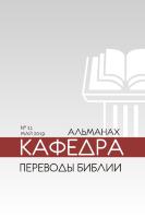 """АЛЬМАНАХ """"КАФЕДРА"""". Переводы Библии. Выпуск №11"""