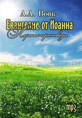 ЕВАНГЕЛИЕ ОТ ИОАННА (Лучшие проповеди) - 1 CD