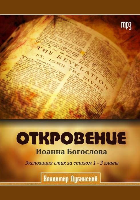 ОТКРОВЕНИЕ. Часть 1. Экспозиция 1-3 главы. Владимир Дубинский