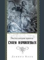 ЭКСПОЗИЦИЯ КНИГИ СУДЕЙ. Дэниел Блок - 11 DVD