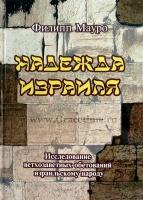 НАДЕЖДА ИЗРАИЛЯ. Исследование ветхозаветных обетований израильскому народу. Филипп Мауро