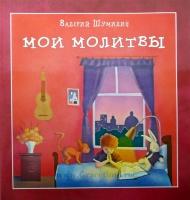 МОИ МОЛИТВЫ. Валерий Шумилин