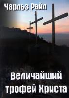 ВЕЛИЧАЙШИЙ ТРОФЕЙ ХРИСТА. Джон Райл