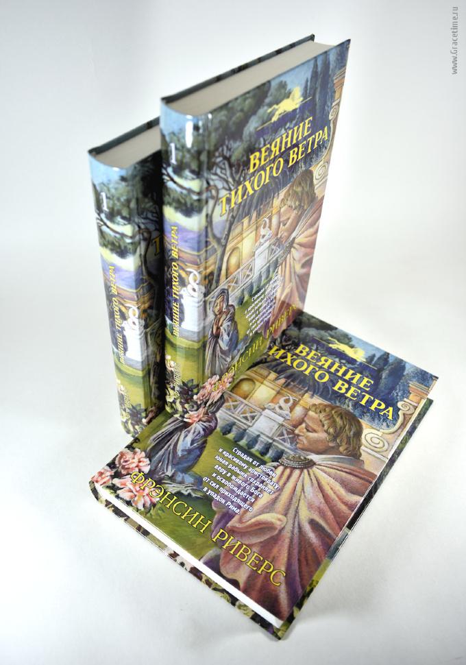 ВЕЯНИЕ ТИХОГО ВЕТРА. Книга 1. Франсин Риверс