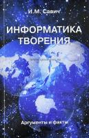 ИНФОРМАТИКА ТВОРЕНИЯ. Аргументы и факты. И. М. Савич