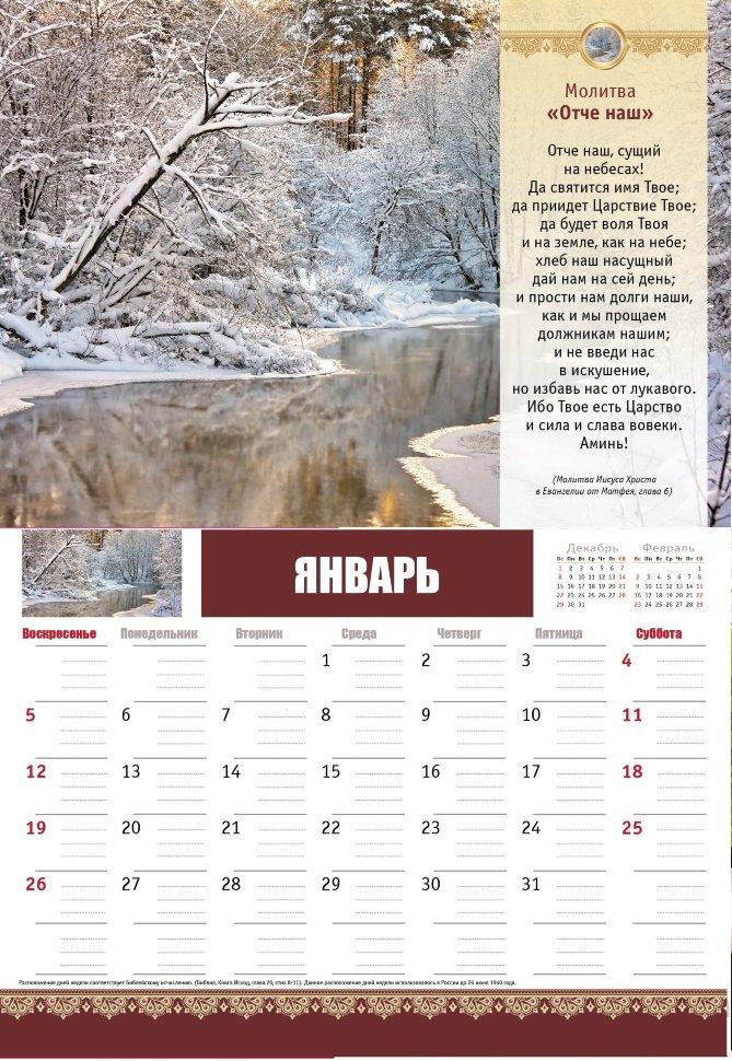 Перекидной календарь 2020: Великие молитвы Библии