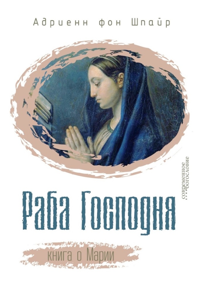 РАБА ГОСПОДНЯ. Книга о Марии. Адриенн фон Шпайр
