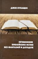 ПРИМЕНЕНИЕ БИБЛЕЙСКИХ ИСТИН БЕЗ ФАНТАЗИЙ И ДОГАДОК. Джек Кухащек