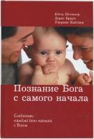 ПОЗНАНИЕ БОГА С САМОГО НАЧАЛА. Соединить каждый день малыша с Богом. Ютта Штеклер, Дорис Браун, Ульрике Хайтцер