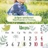 Перекидной календарь 2021: Будьте как дети