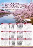 Листовой календарь 2021: Да благословит вас Господь! /формат А3/