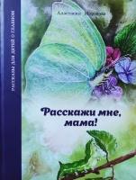 РАССКАЖИ МНЕ, МАМА! Рассказы для детей о главном. Анастасия Морозова