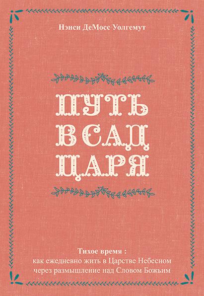 ПУТЬ В САД ЦАРЯ. Ненси Демосс /новое издание/