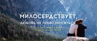 """Кружка """"ЛЮБОВЬ ДОЛГОТЕРПИТ"""""""